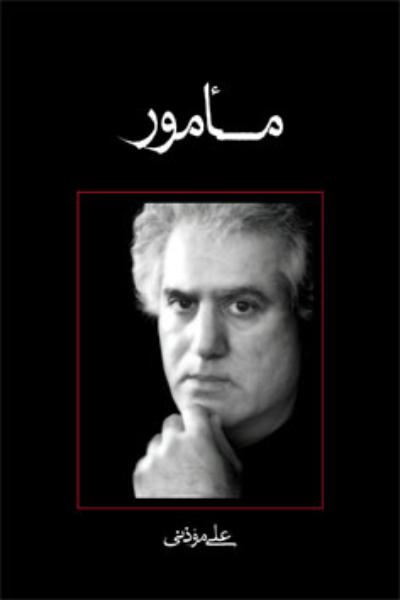 بیوگرافی ، کتب و آثار علی مؤذنی نویسنده